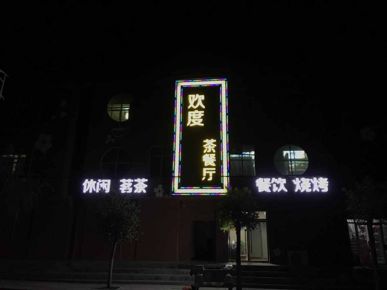 """昨夜,在龙山""""欢度茶餐厅""""我想找个人诉说心事"""