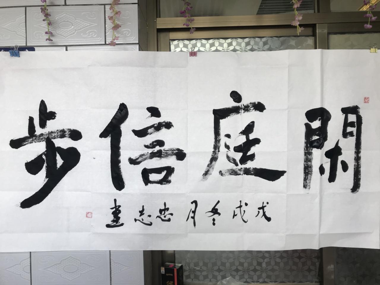 张家川书画家在蜜语茶言挥毫泼墨