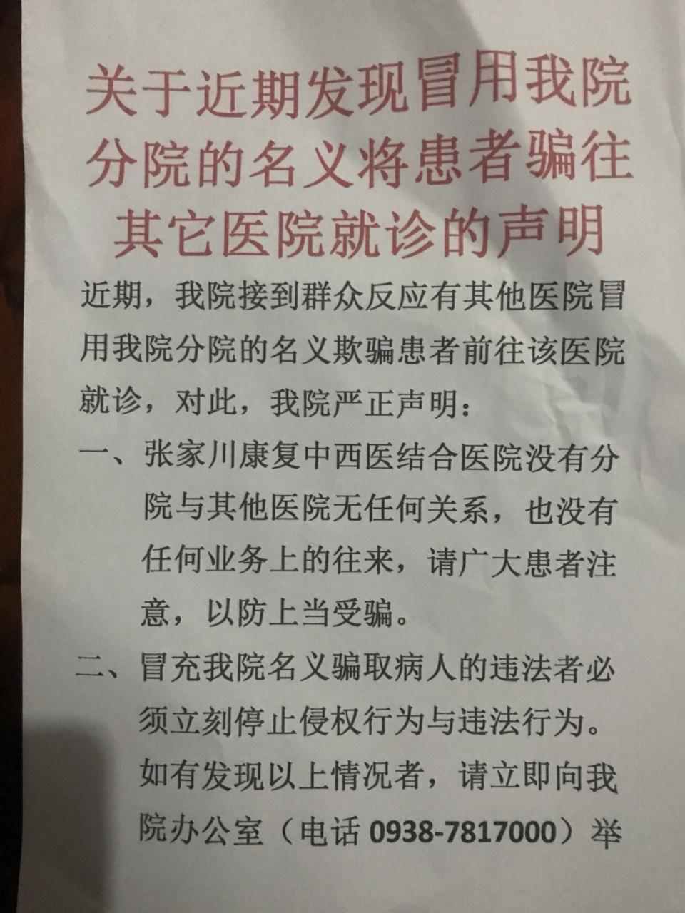 曝光!有人冒用张家川康复中西医结合医院诈骗!