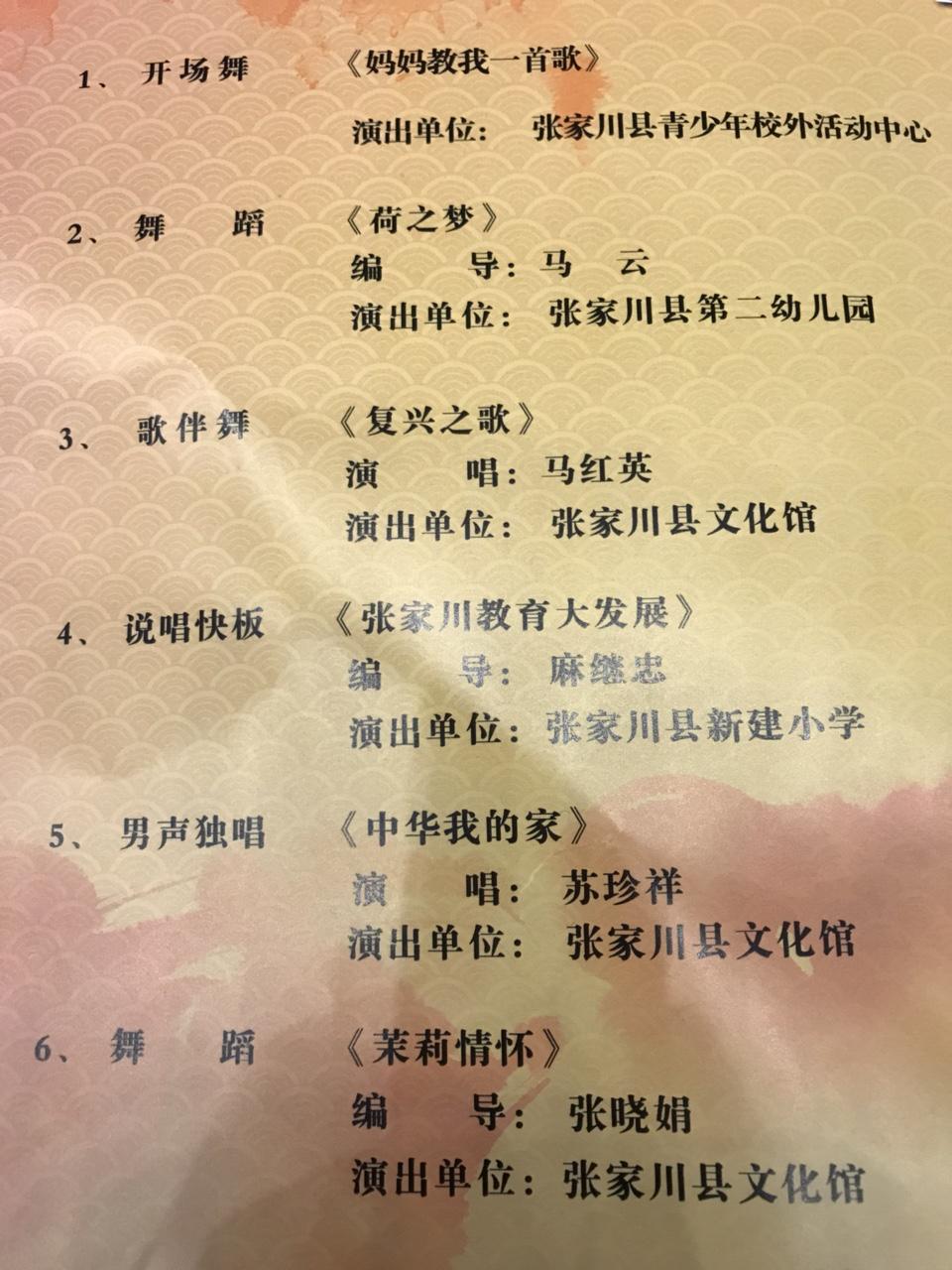 张家川纪念改革开放40周年文艺晚会惊艳了这个冬天