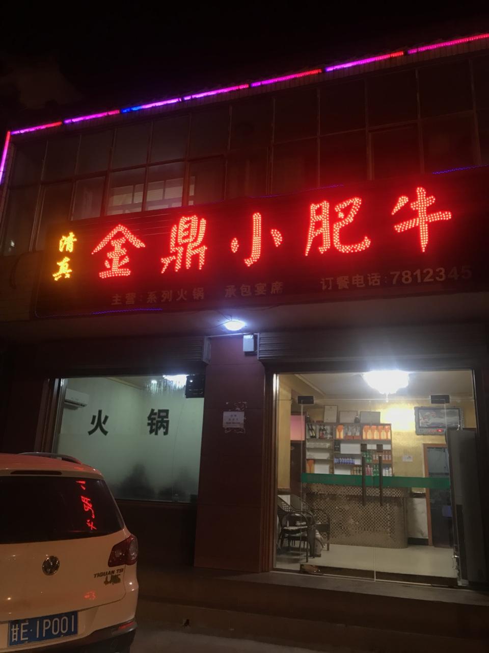 【舌尖上的张家川】张家川在线走进金鼎小肥牛品尝传统老火锅