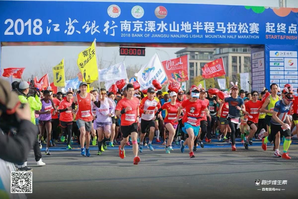 「草莓�R拉松=我��的狂�g」2019南京溧水山地半程�R拉松�砝玻�