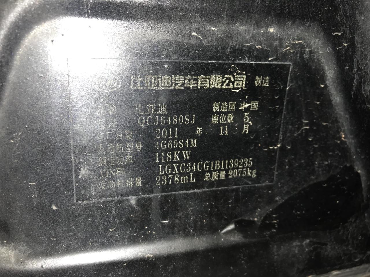 比亚迪S6贱卖
