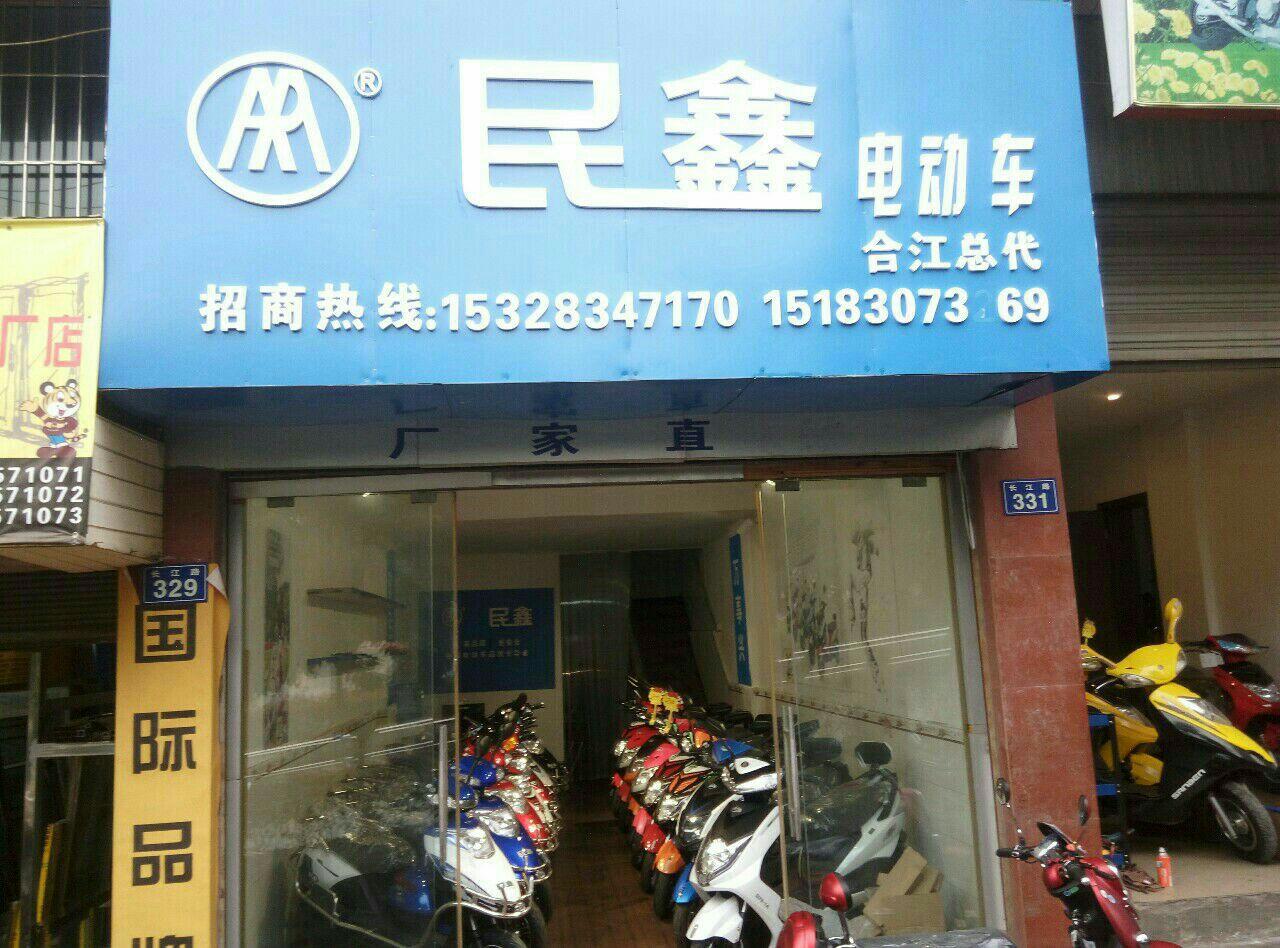 民鑫电动车合江总代厂价出售功能最全面动力强电动车