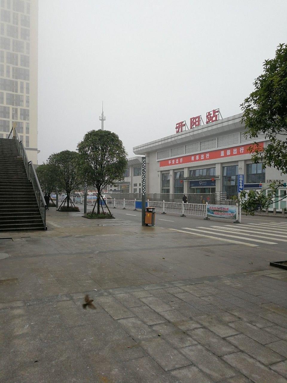 【开阳县汽车客运站】开阳县汽车客运站电话,地址,... - 图吧行业