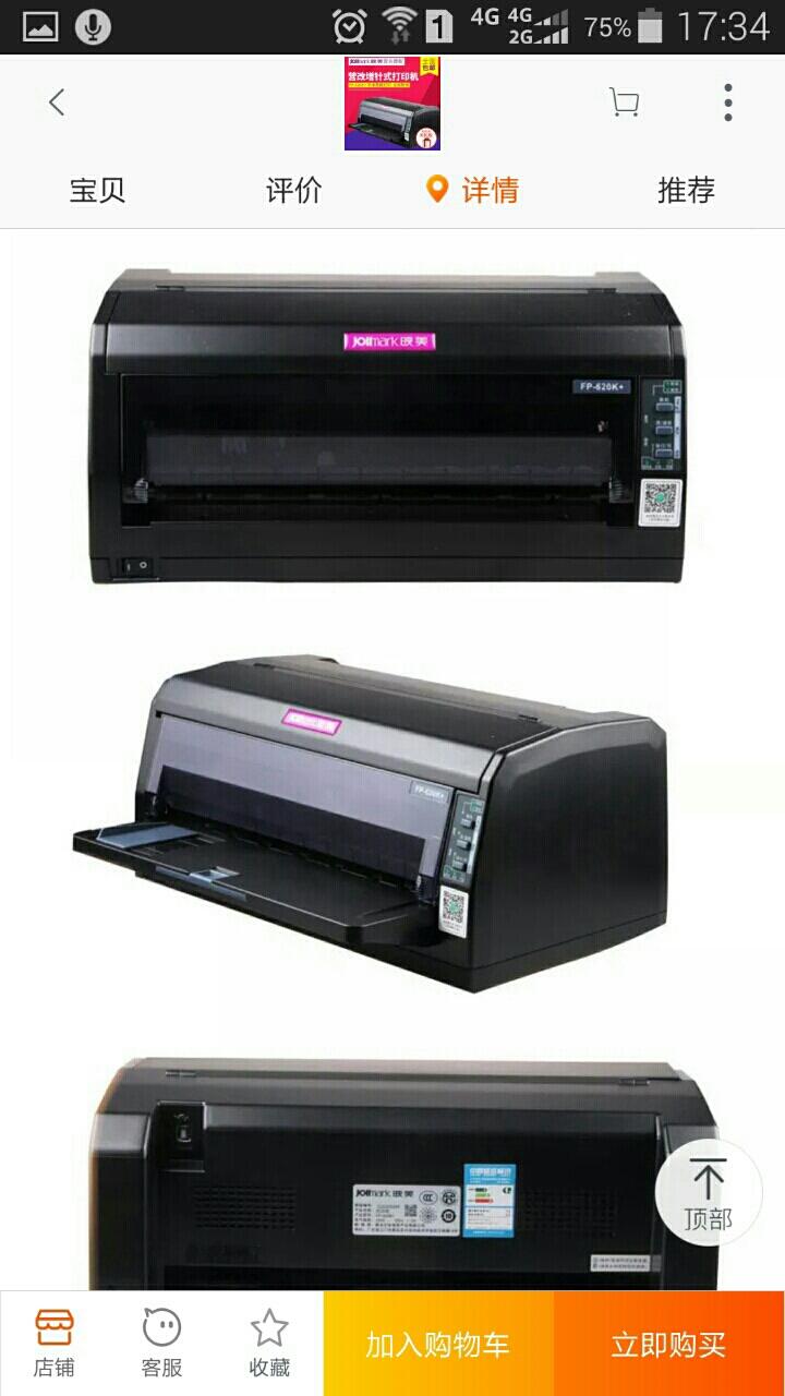 出售打印机