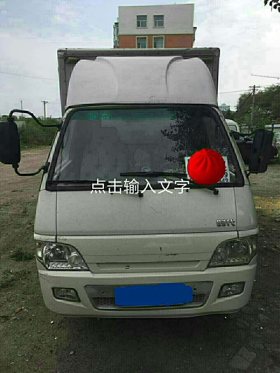 福田时代2300箱货车