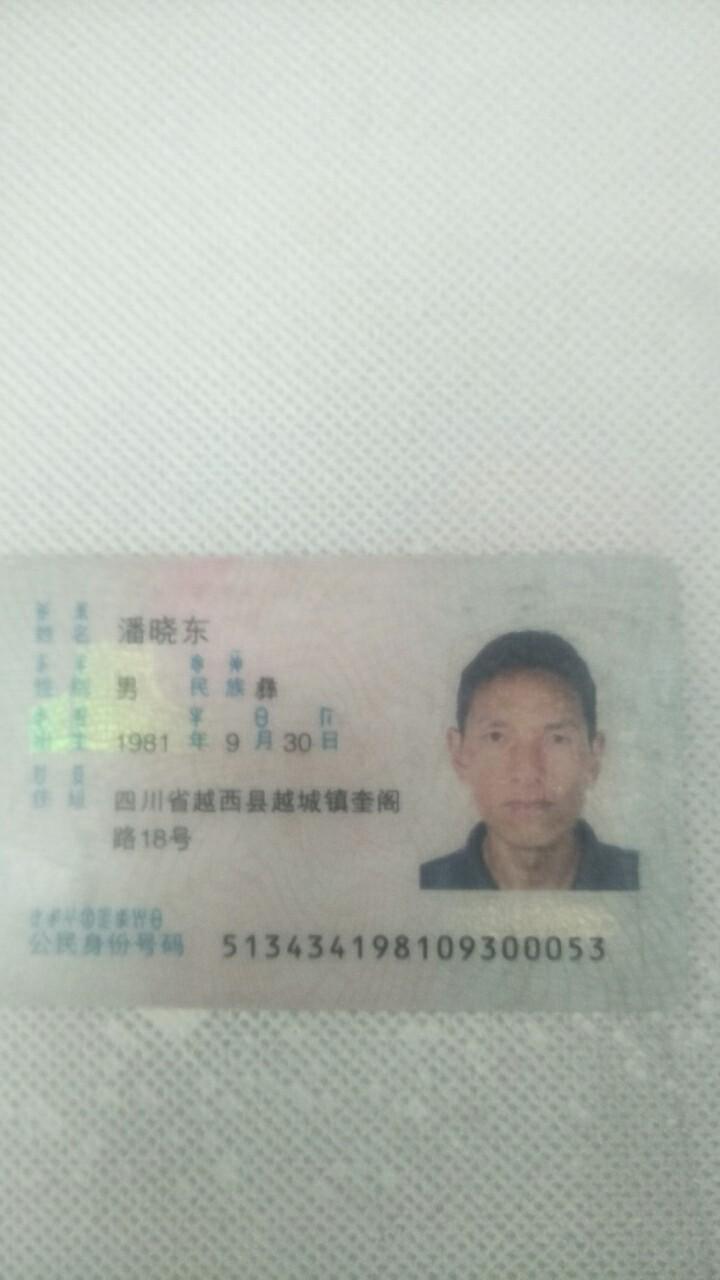 2200_潘晓东求职简历_越西人才网-越西在线