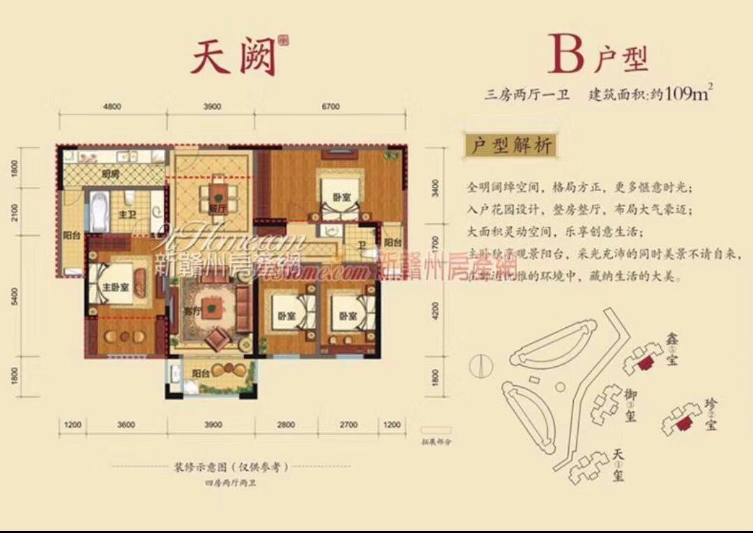 璽寶.城上城樓王109平四房戶型直接上戶僅售106萬