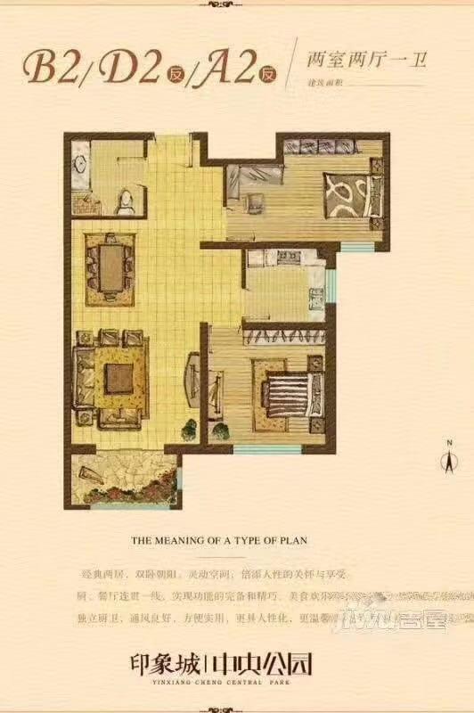 印象城·中央公园2室1厅1卫64万元