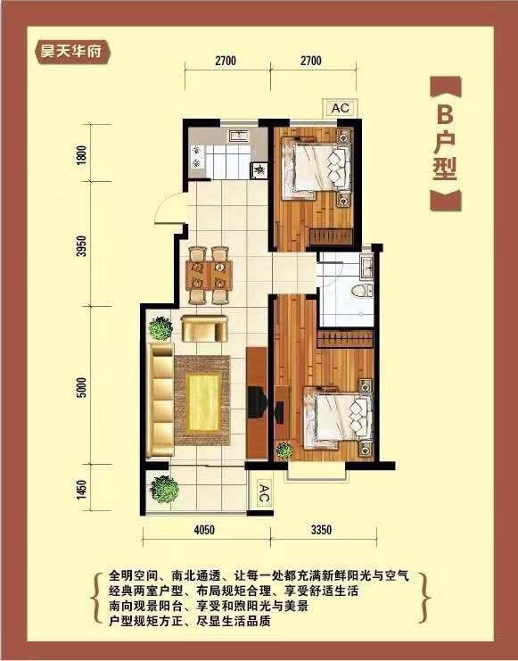 昊天华府2室2厅1卫43万元,包更名,现房