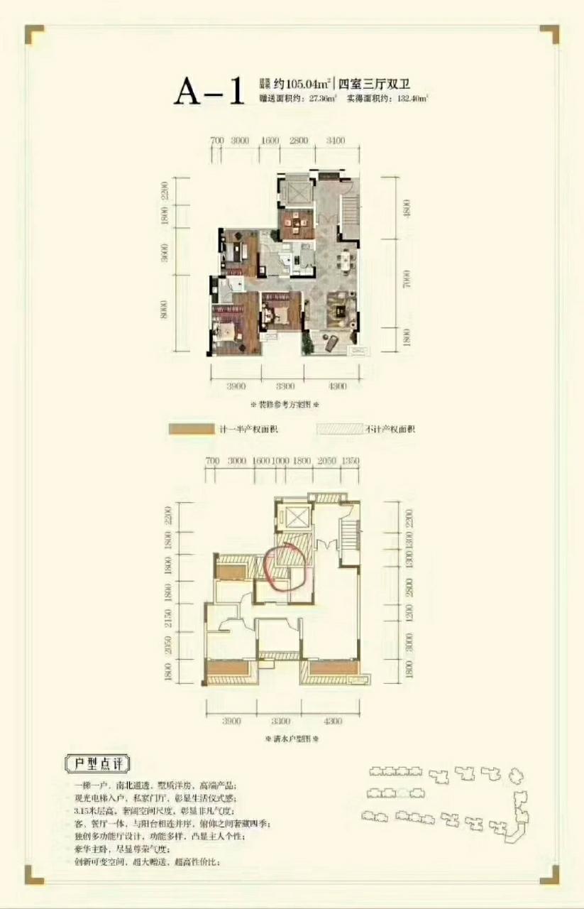 凤凰城黄金楼层黄金地段4室2厅2卫70万元