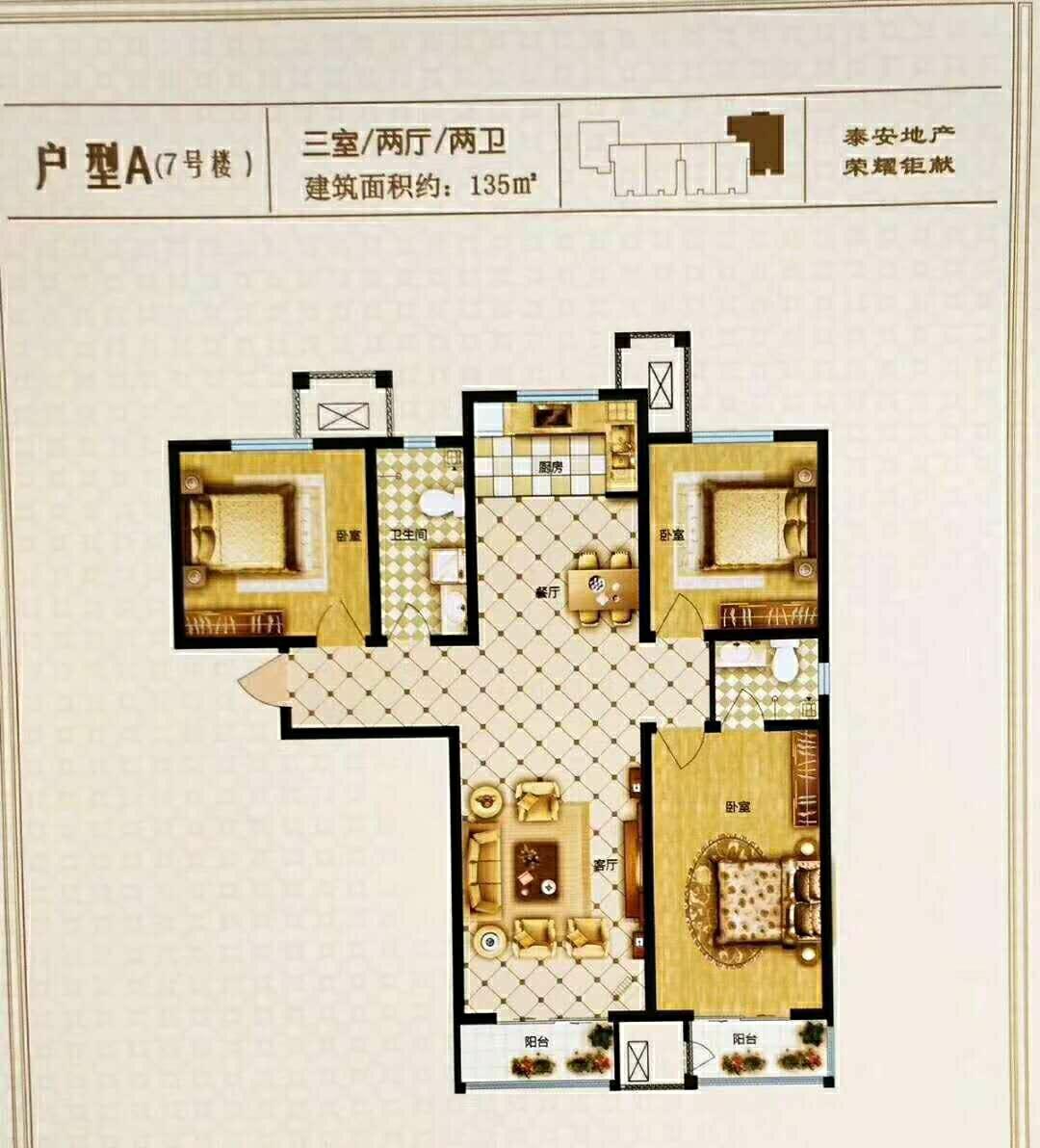泰安佳苑3室毛坯现房,走一手手续,低首付