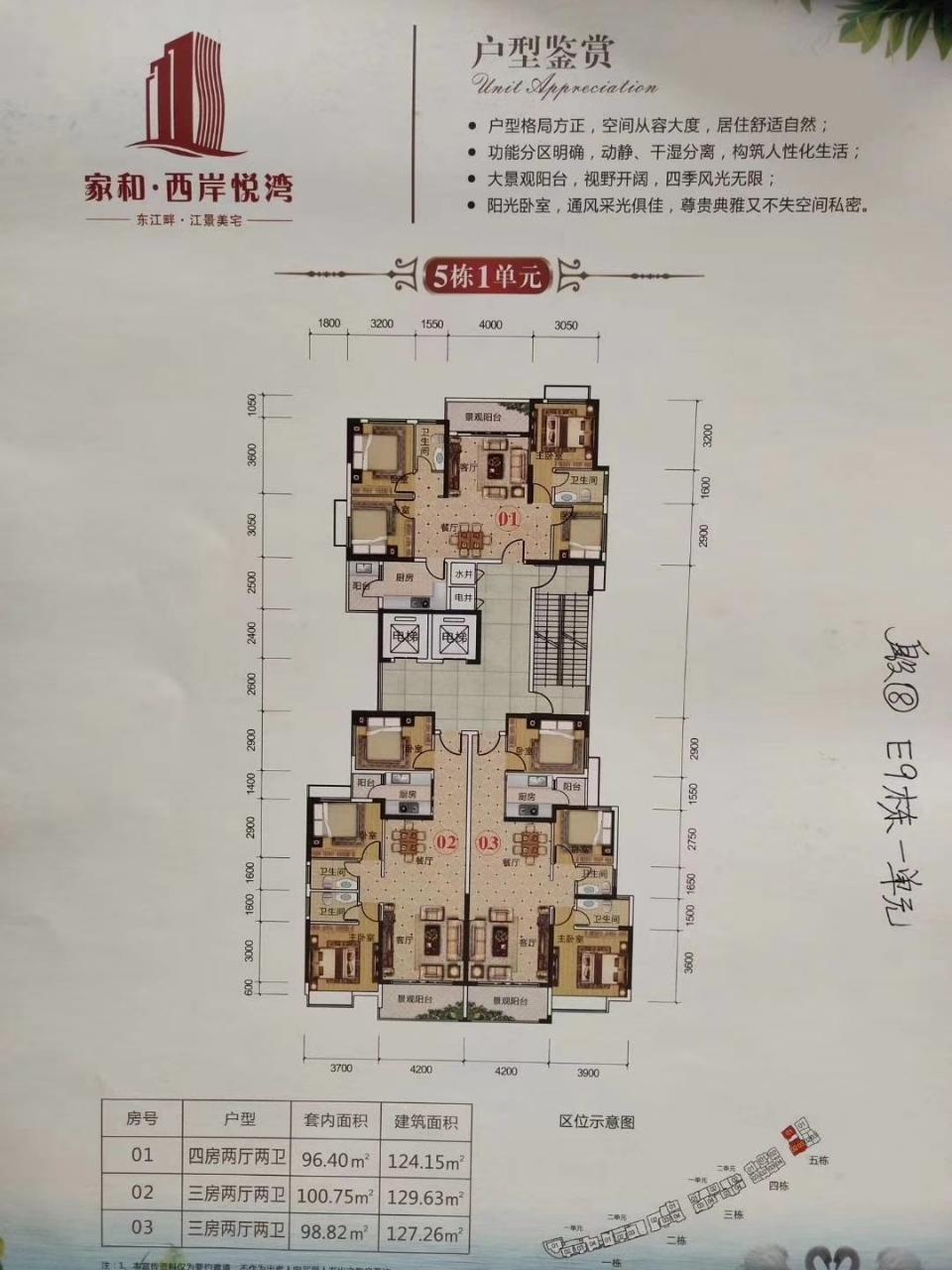 西岸悦湾4室2厅2卫73万元