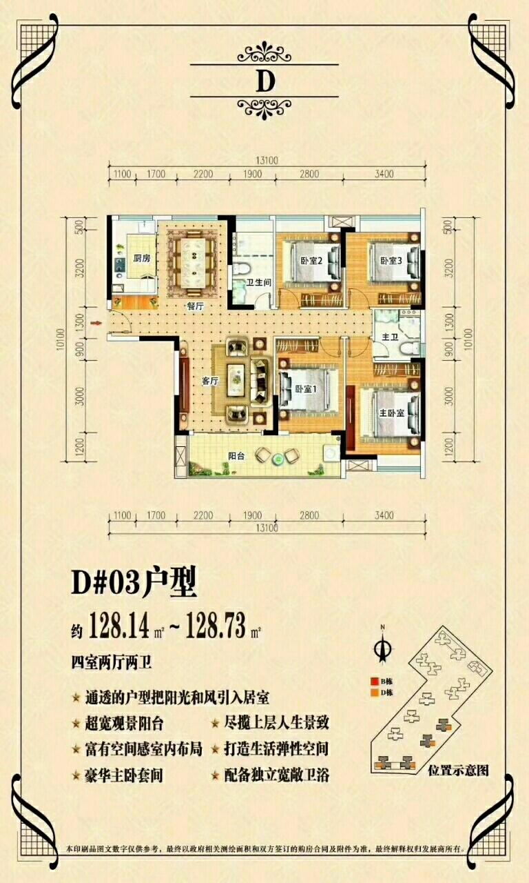 海逸豪苑4室2厅2卫100万元