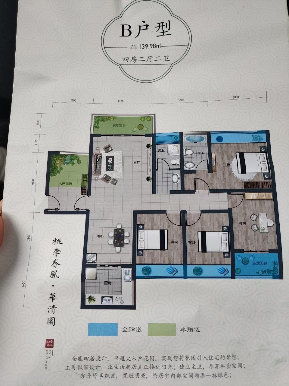 黔西桃李春风3室2厅1卫40万元