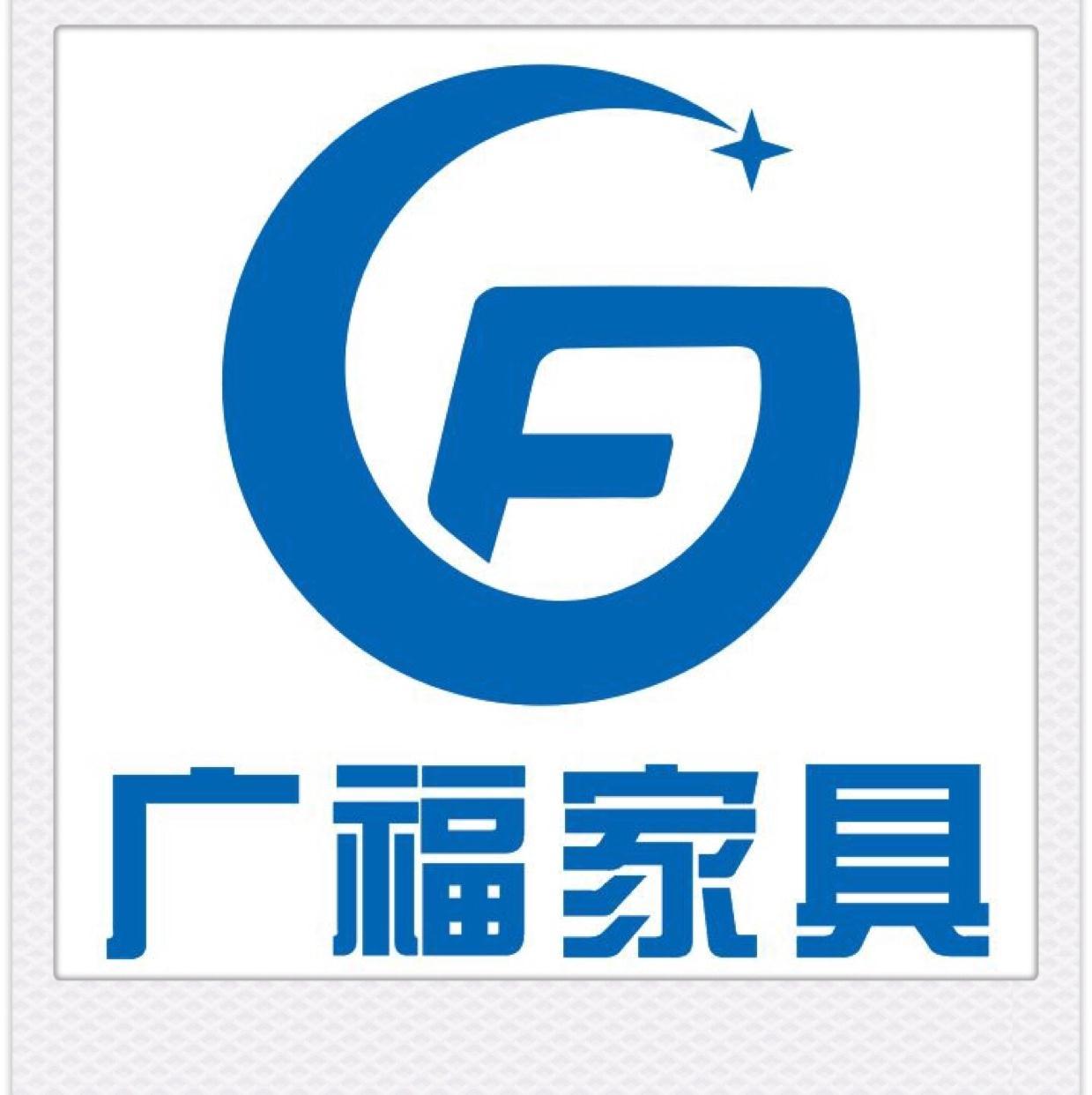 广福家具服务有限公司