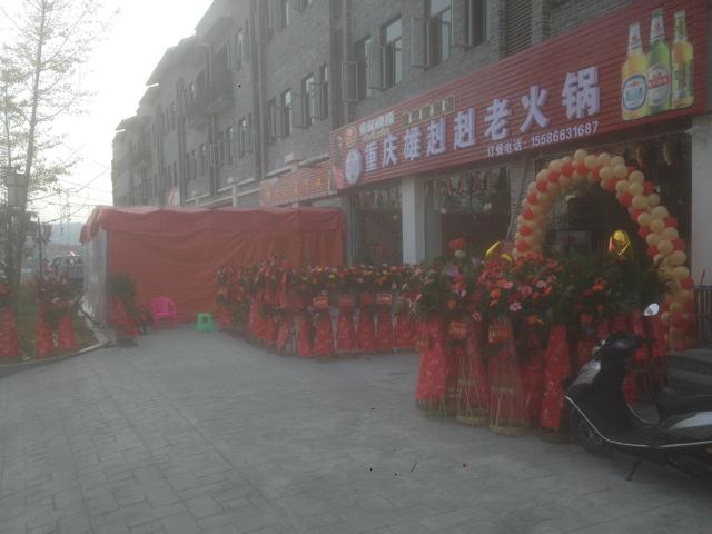 金沙国际娱乐官网华龙城火锅店
