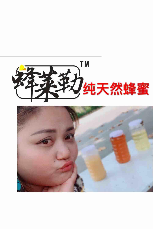 鑫峄山纯天然蜂蜜