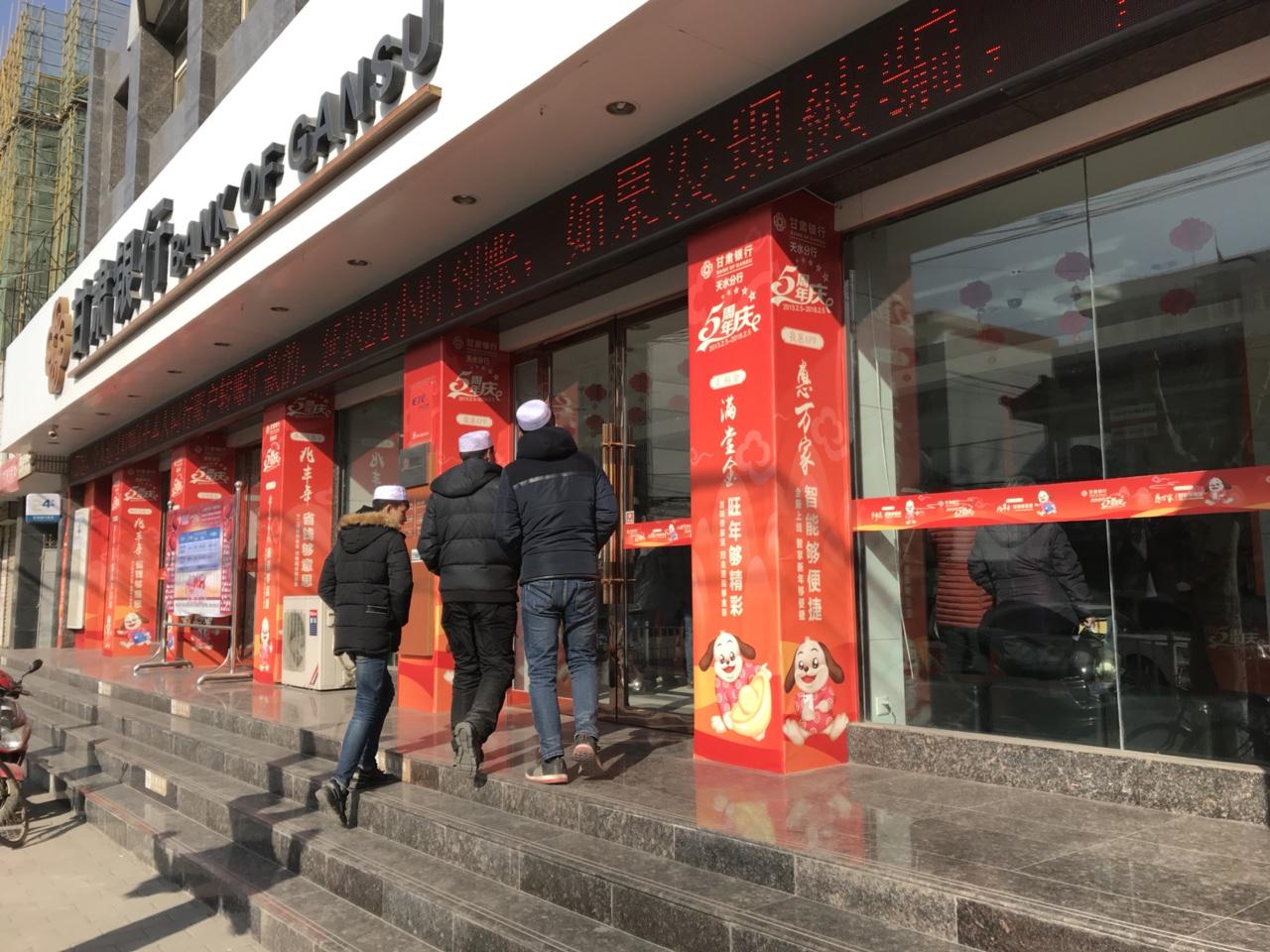 甘肃银行天水分行成立五周年,张家川支行行长马玉祖请客户吃蛋糕