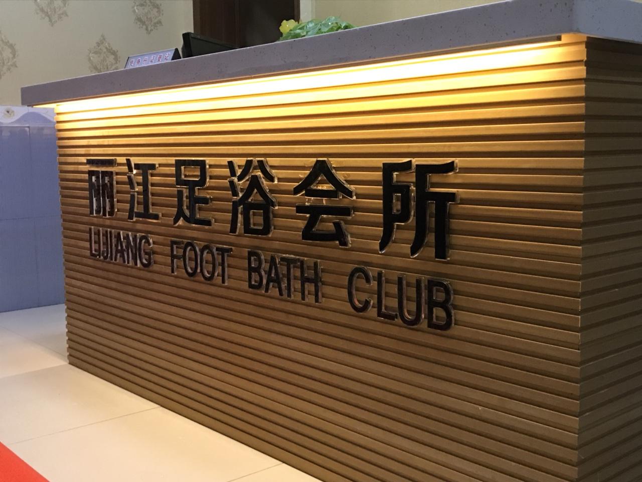 丽江快捷酒店