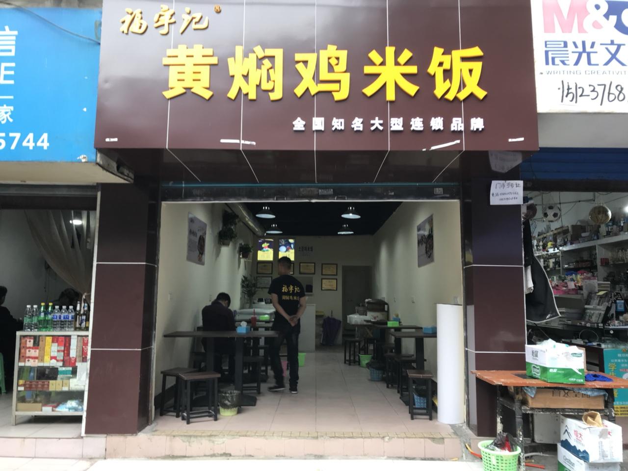 福宇记黄焖鸡米饭强势入驻邻水县