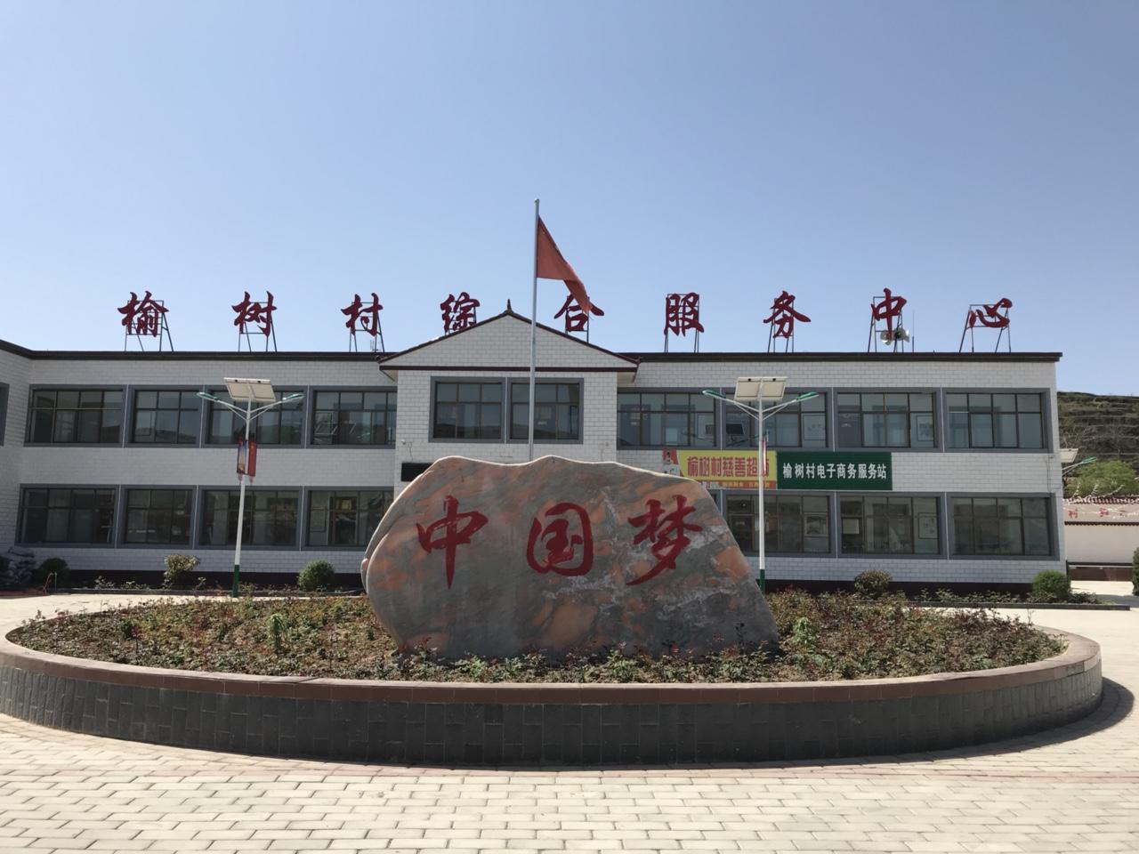 【文化惠民】龙山镇榆树村综合文化服务中心风采