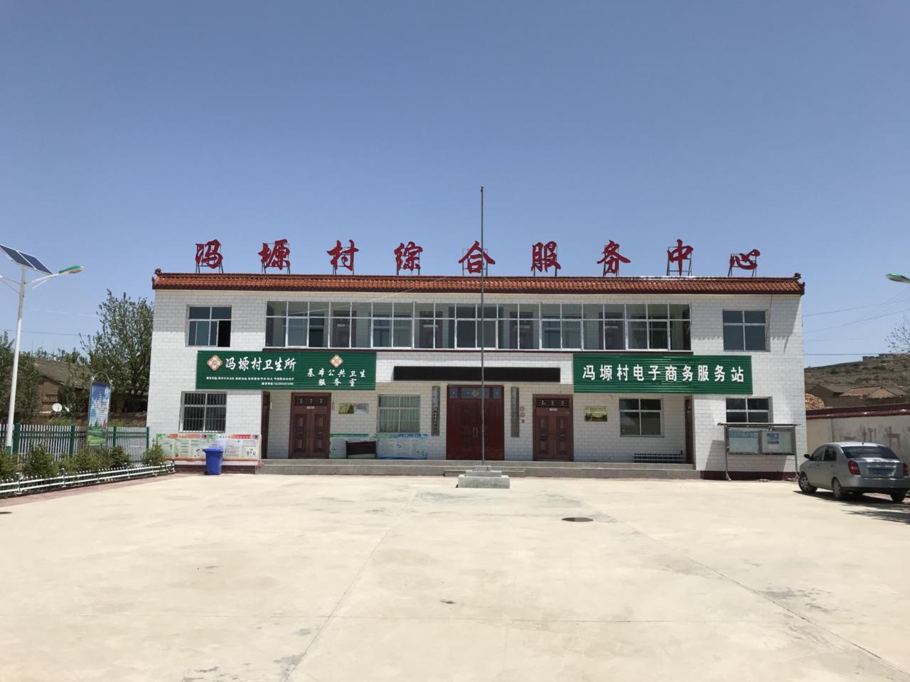 【文化惠民】龙山镇冯塬村综合文化服务中心风�