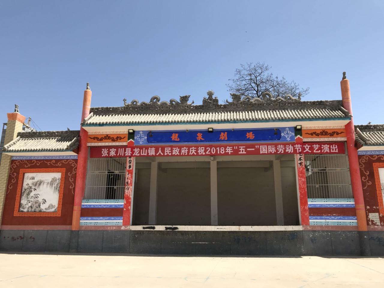 【文化惠民】龙山镇官泉村综合文化服务中心风�