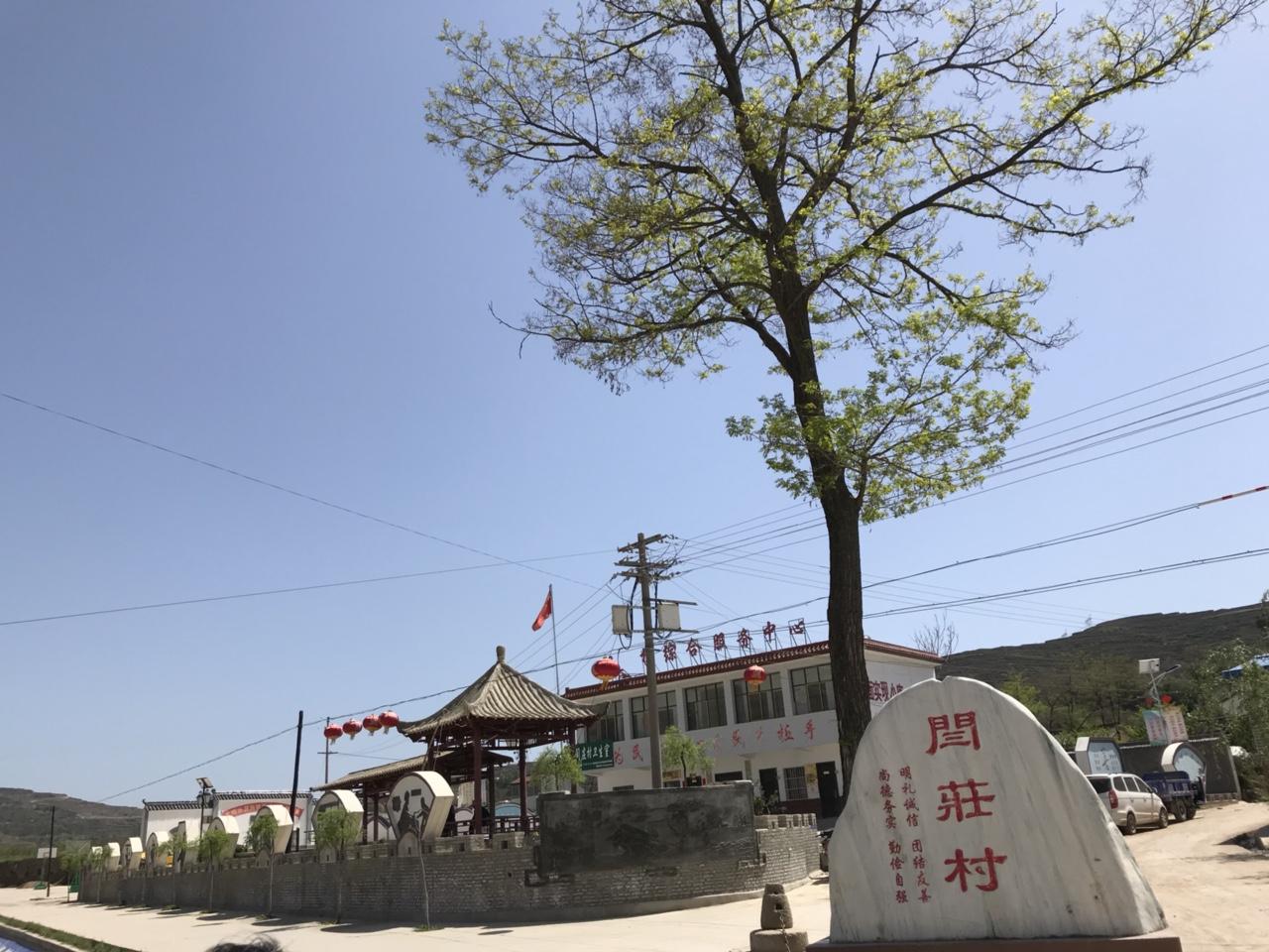 【文化惠民】大阳镇闫庄村综合文化服务中心风�