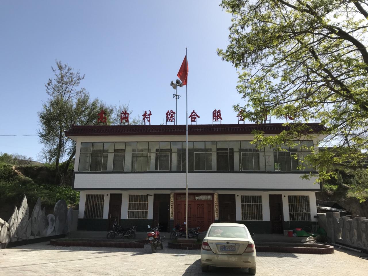 【文化惠民】大阳镇高沟村综合文化服务中心风采