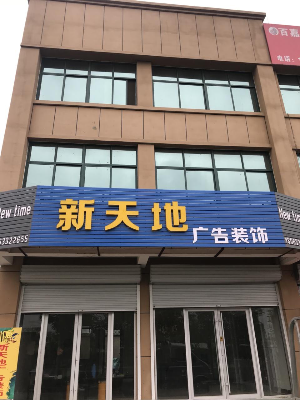 莒县新天地装饰