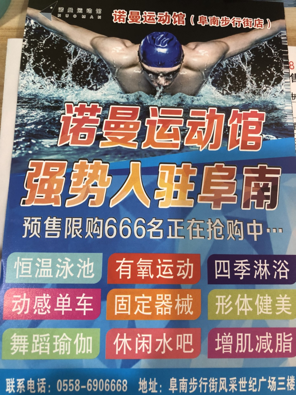 阜南�Z曼游泳健身,9.9�A定���T火爆�A定中