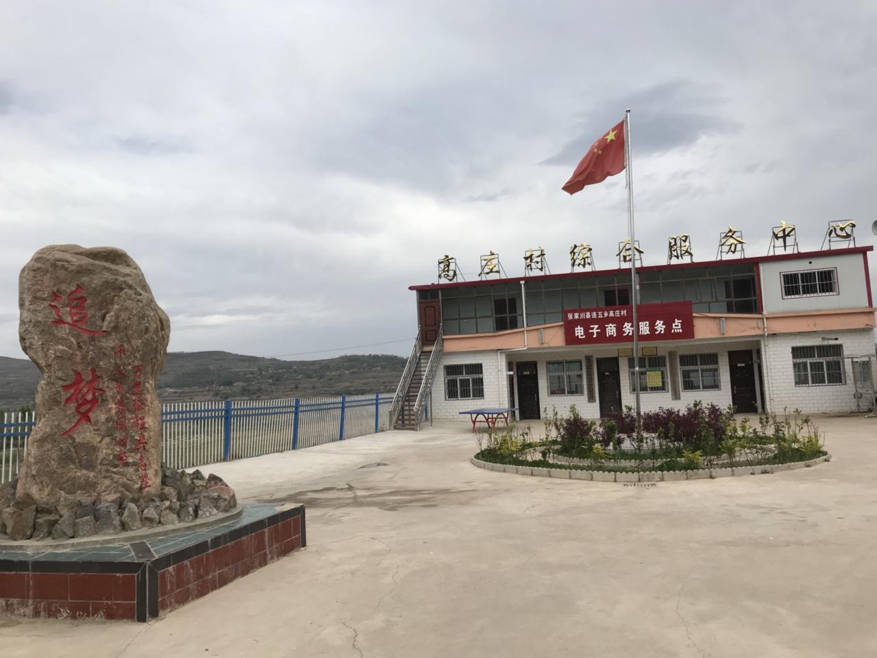 【文化惠民】连五乡高庄村综合文化服务中心风�