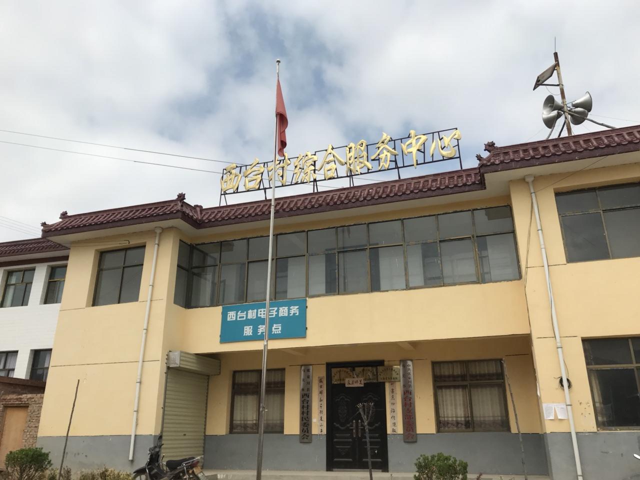 【文化惠民】马关镇西台村综合文化服务中心风�