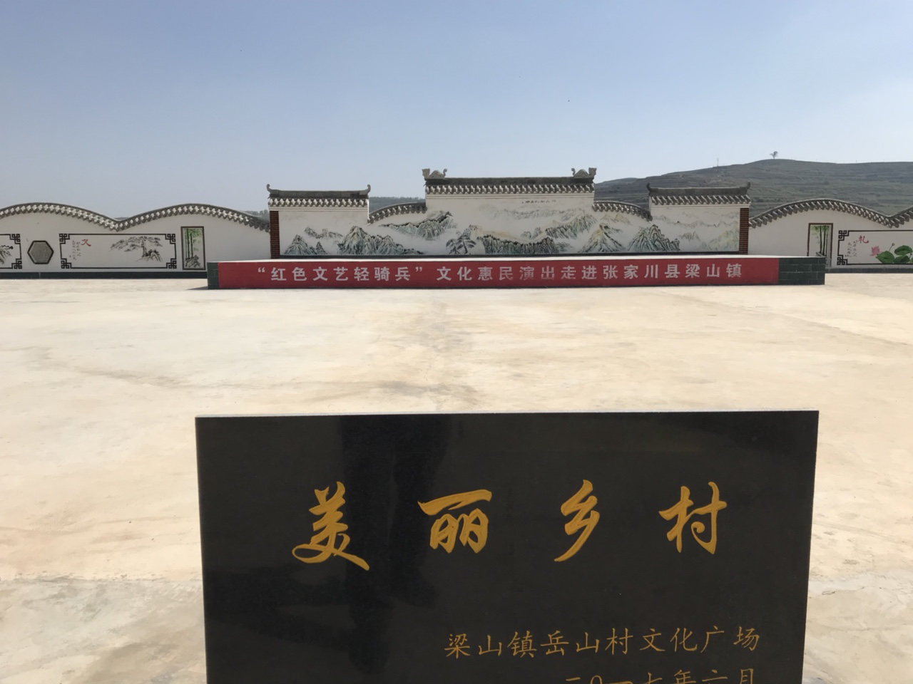 【文化惠民】梁山镇岳山村综合文化服务中心风�