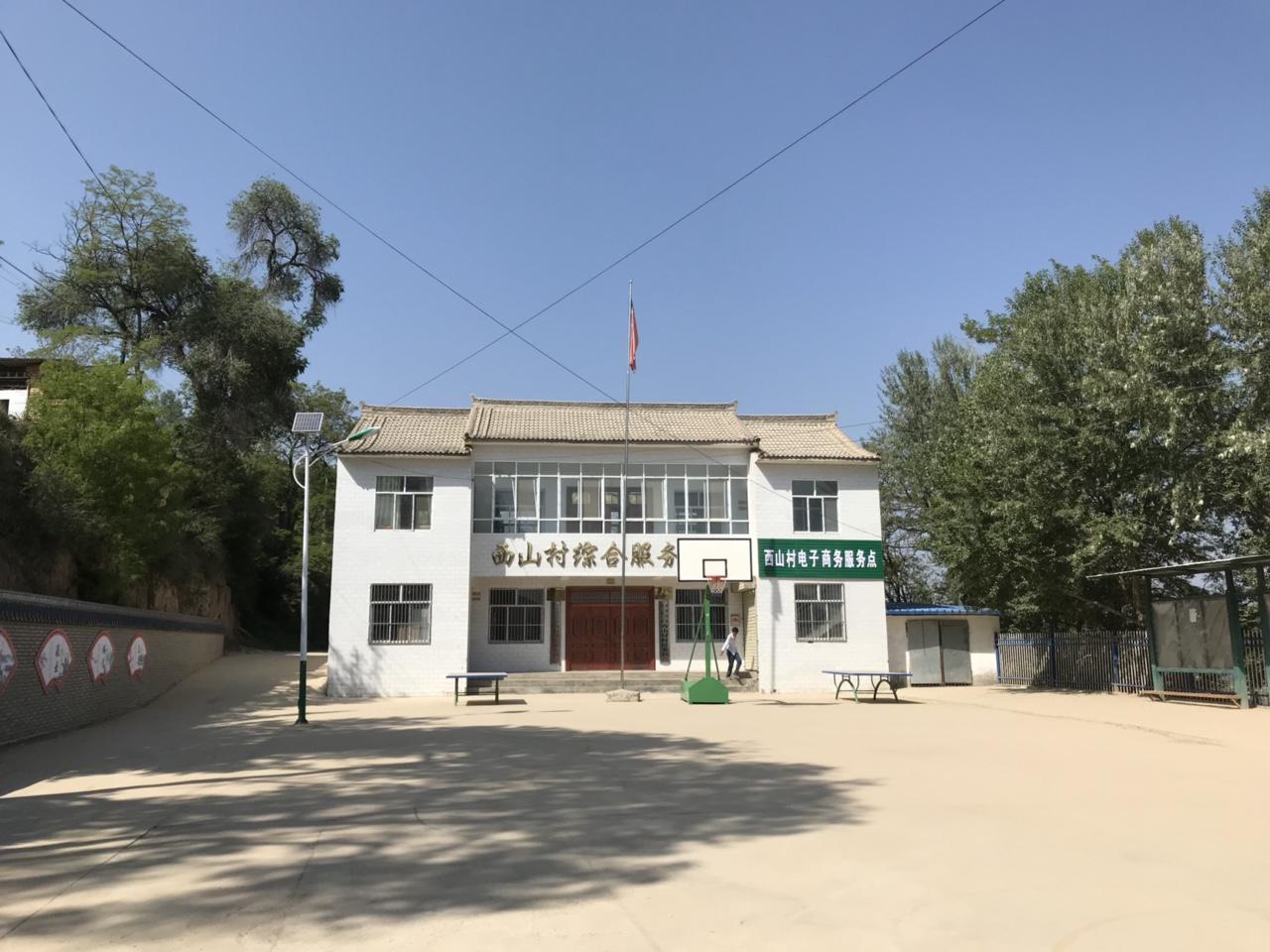【文化惠民】马关镇西山村综合文化服务中心风�