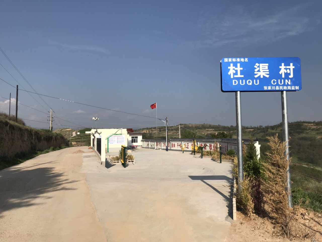 【文化惠民】木河乡杜渠村综合文化服务中心风�