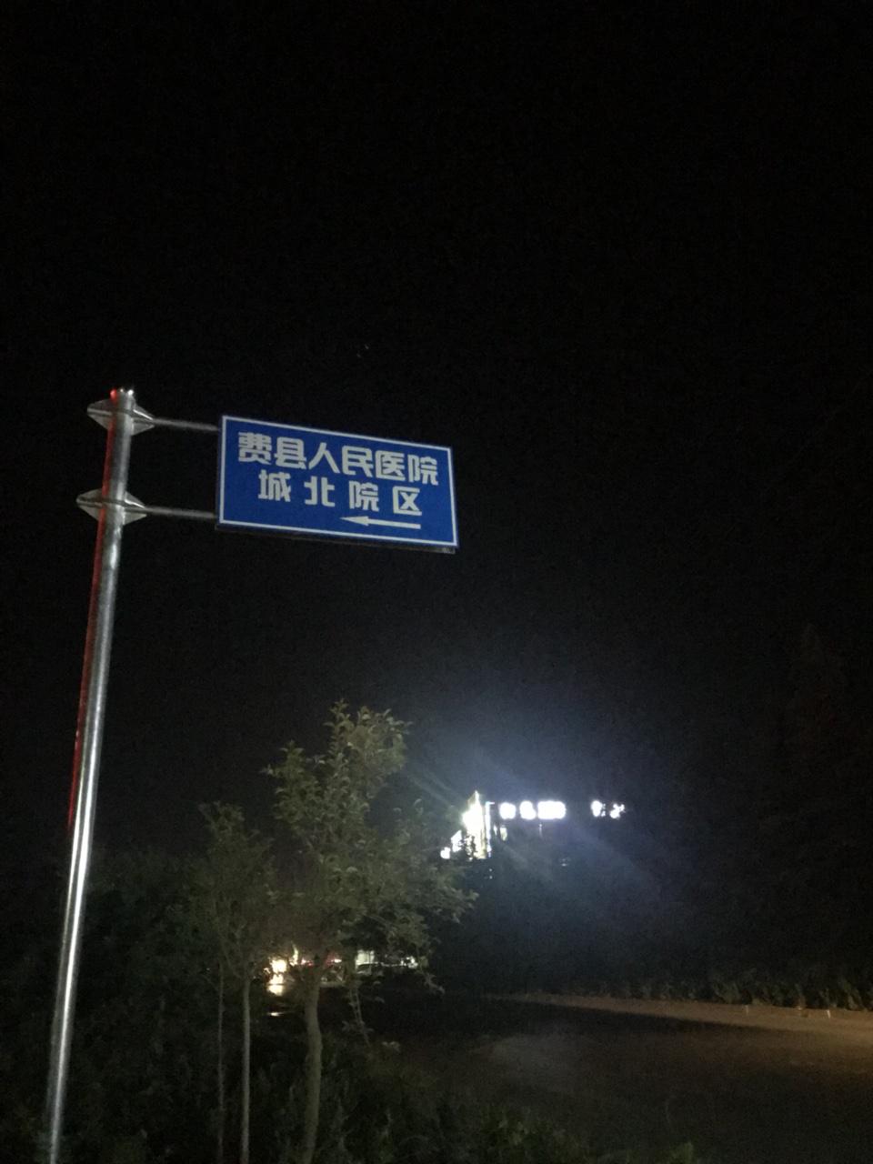 秒速飞艇人民医院城北院区