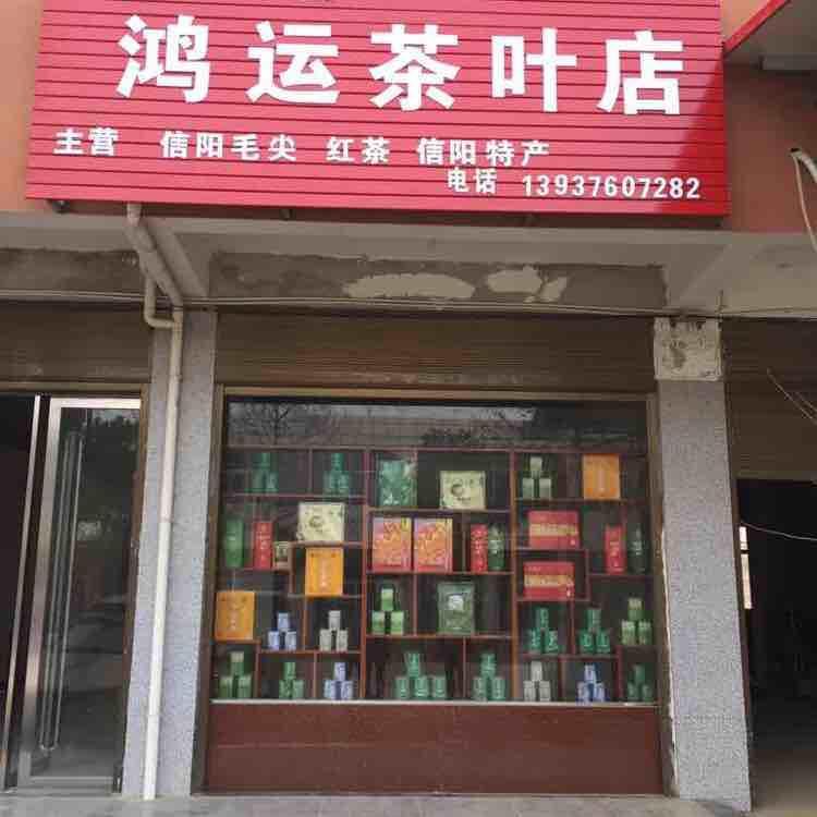 鸿运茶叶店