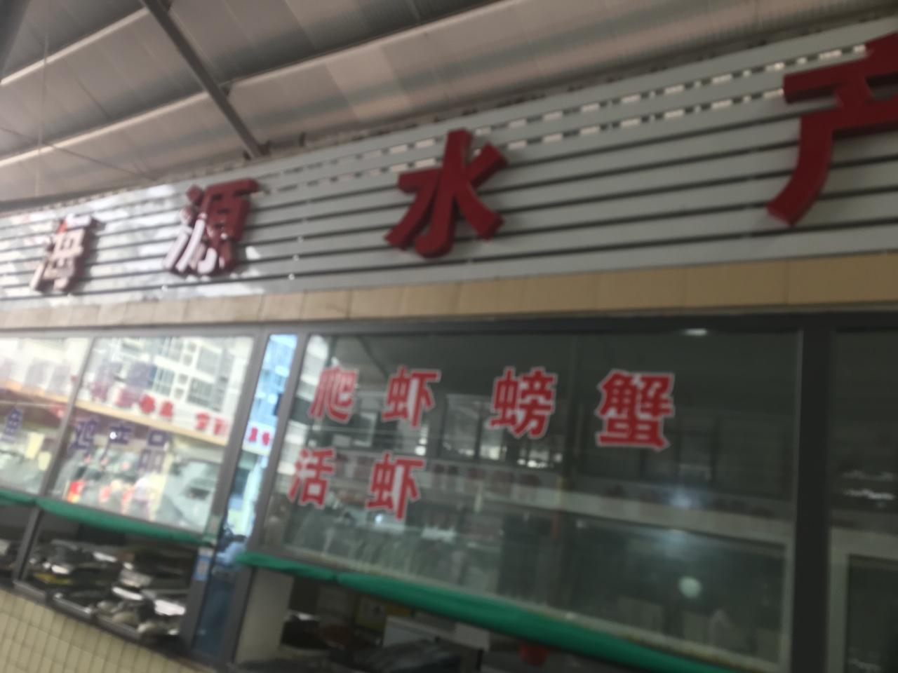 东阳城菜市场海源水产黑店买海鲜不让看称,胡乱要价