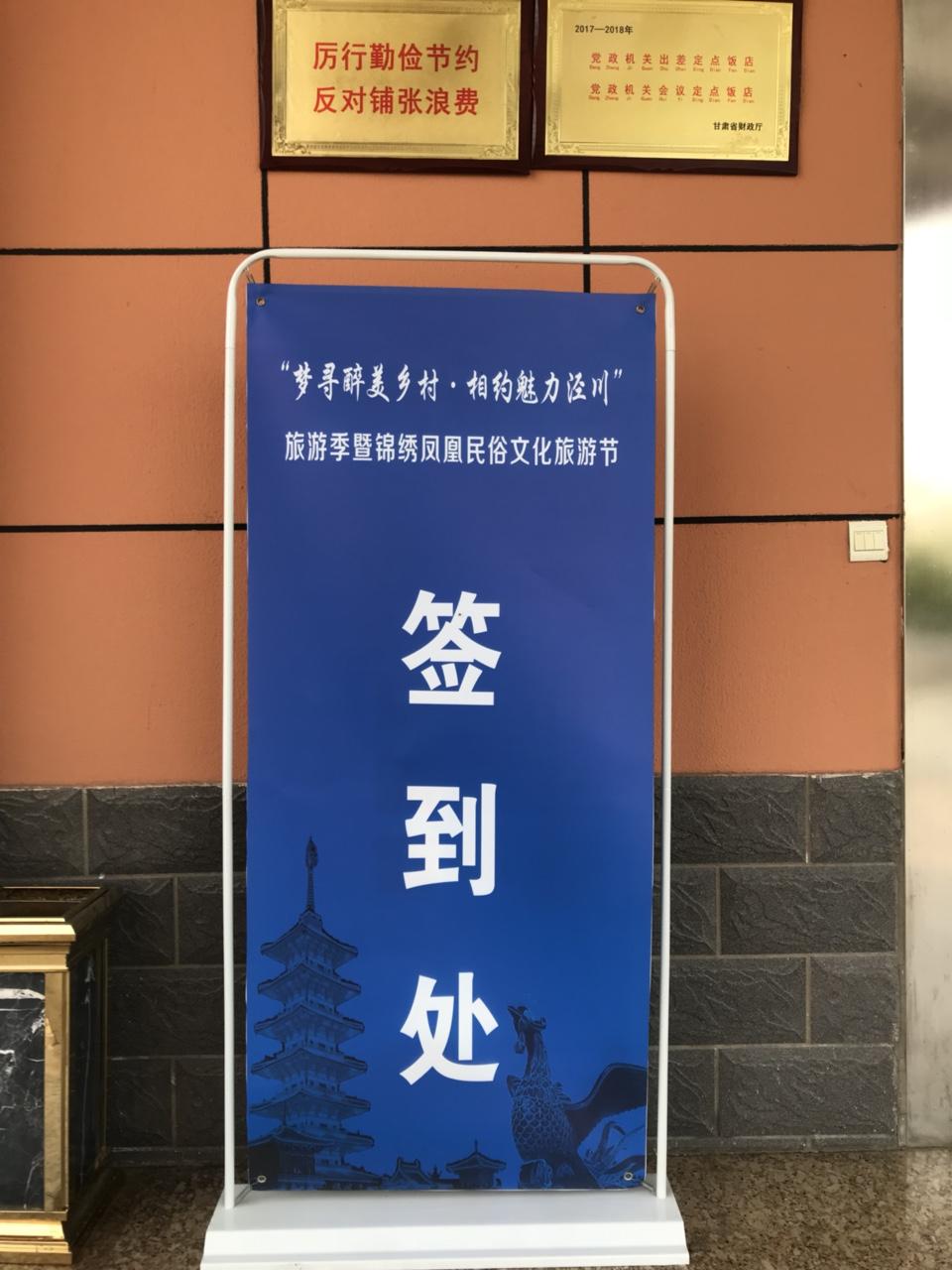 张家川在线受泾川县政府邀请参加锦绣凤凰民俗文化旅游节