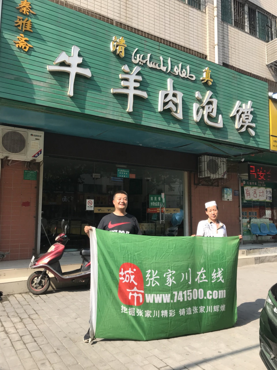 【张家川人商海博激流】闫家花山人在咸阳开泡馍馆