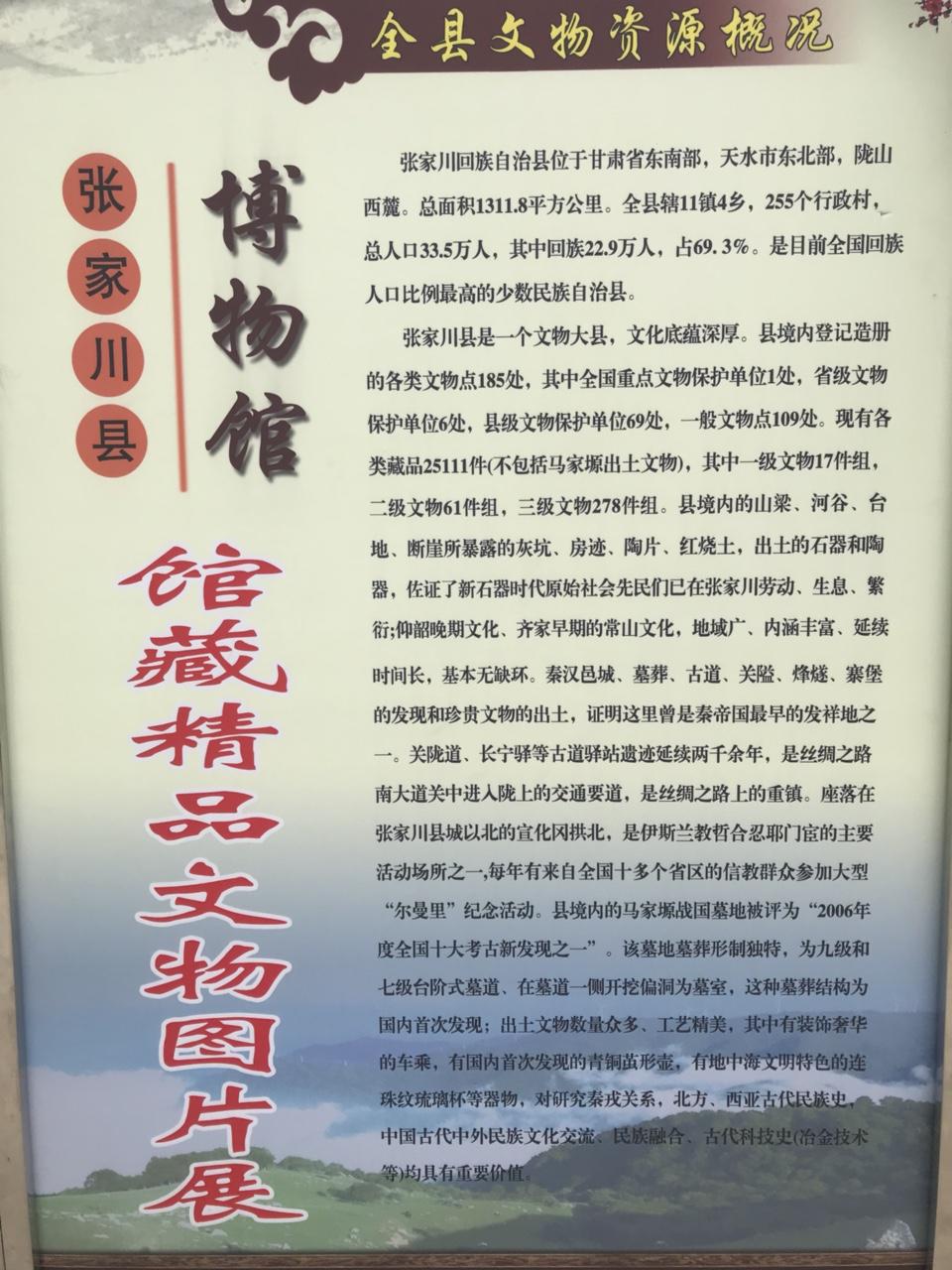 张家川博物馆藏的这些千年宝贝亮相