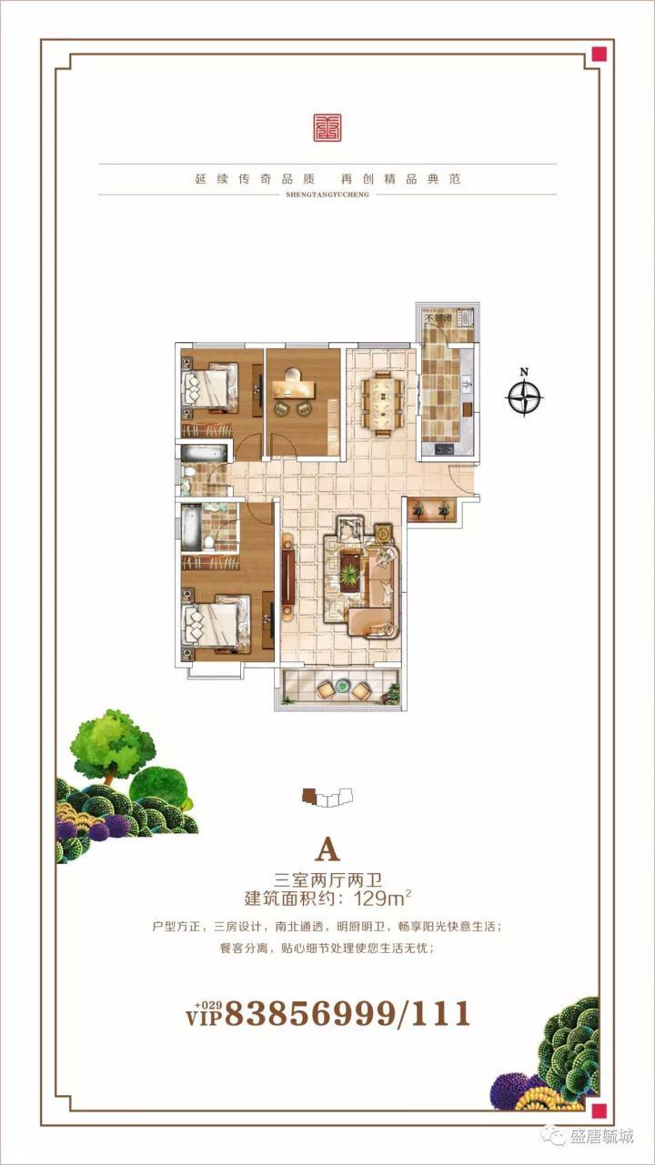 盛唐毓城3室 2厅 2卫95万元