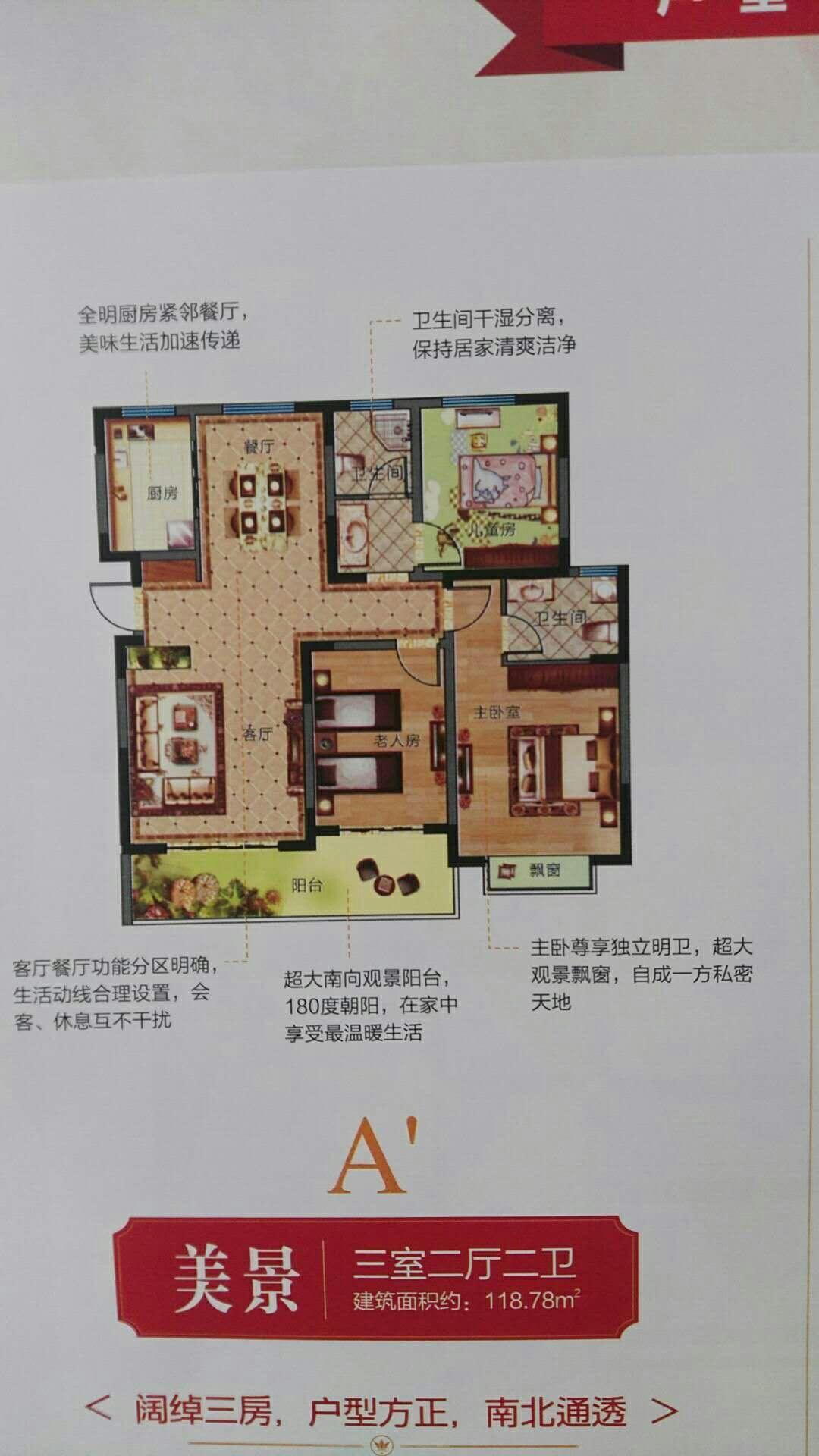 汇锦·伊顿公馆3室 2厅 2卫71万元