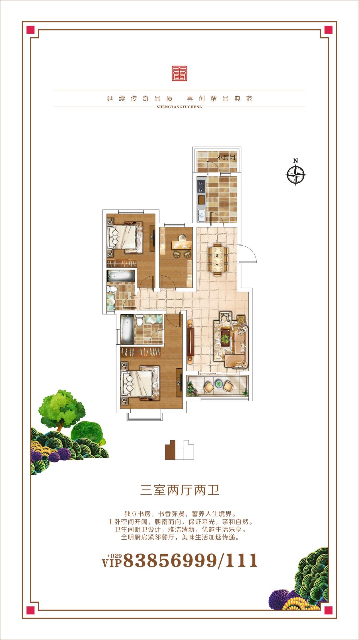 盛唐毓城 3室123平米 95万元 总高11层