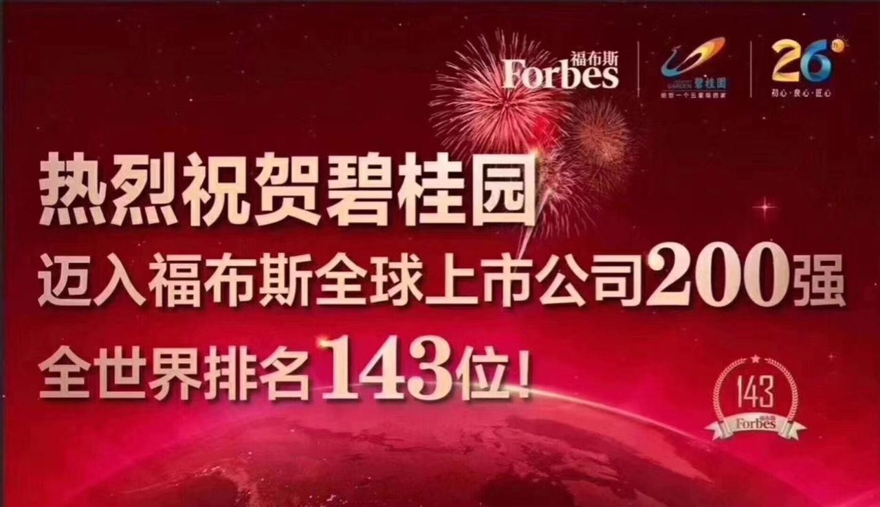 深圳碧桂園 拆遷補償房產 價格2.2萬