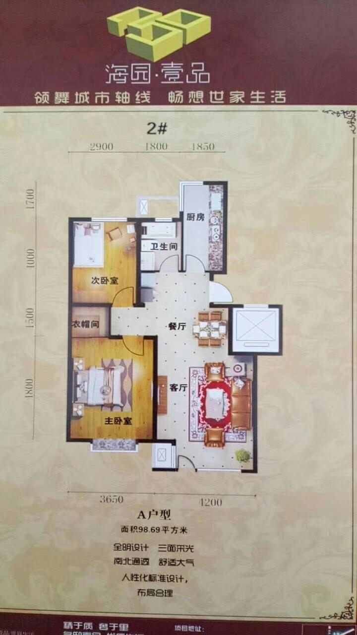 海園小區2室 2廳 1衛23萬元