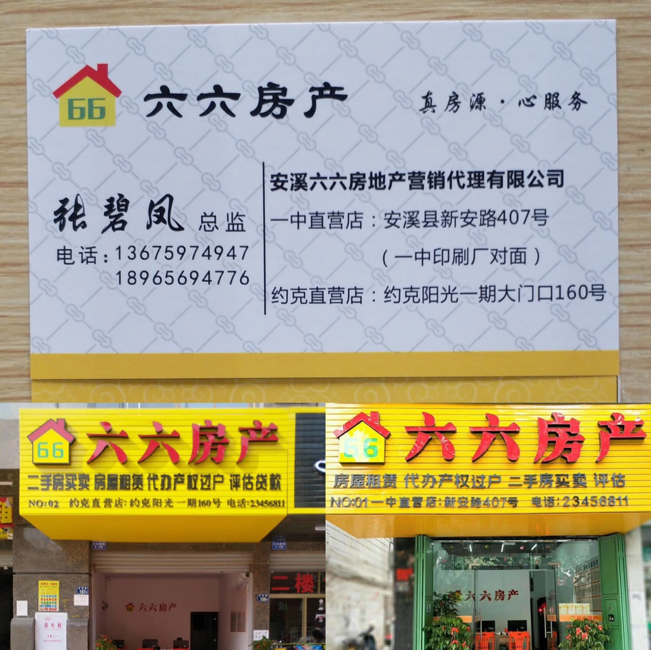 龍鳳都城一平方僅售5245
